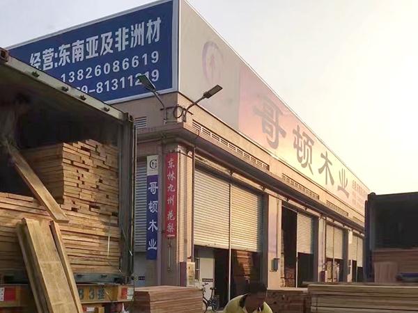 东莞哥顿木业